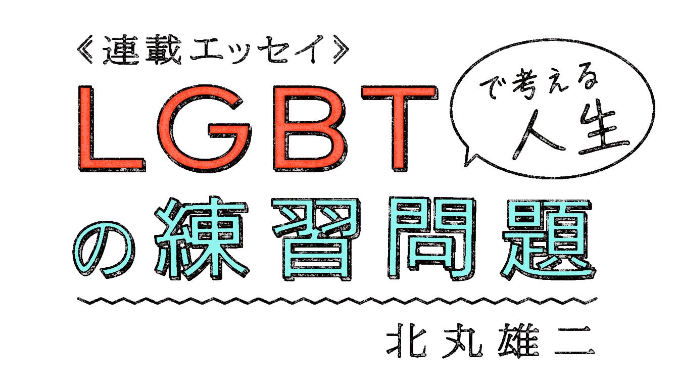 東京 ゲイ 戦闘